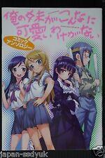 JAPAN Ore no Imouto ga Konna ni Kawaii Wake ga Nai Comic Anthology book Oreimo