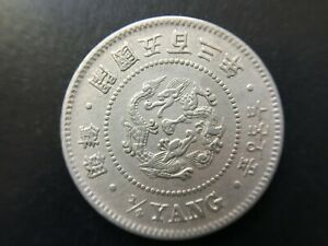 KOREA 1/4 YANG 1894 Year 503 朝鮮開國五百三年 RARE Coin. Only 2 in PCGS. Known mintage 5