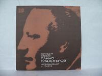 "PANCHO VLADIGEROV ""VARDAR"" LP RECORD MADE IN BULGARIA BCA 1071 BALKANTON #1745"