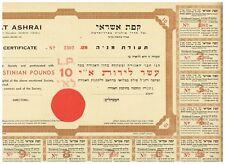 Kupat Ashrai, Jerusalem...unissued, 10 Palestine Pounds