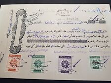 Iraq 1968 BAGHDAD BILL DUE 1969 6 REVENUE STAMPS INC 1D & 1/2 d