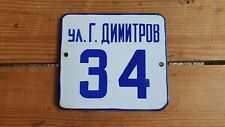 Vintage Bulgarian enamel house number 34 - enamel sign