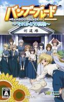 Used PSP Bamboo Blade Sorekara no Chousen  SONY PLAYSTATION JAPAN IMPORT