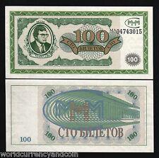 RUSSIA 100 RUBLES 1990 S MAVRODI PYRAMID UNC MONEY PRIVATE BOND MONEY NOTE