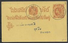 Thailand 1895 local Pc Bangkok
