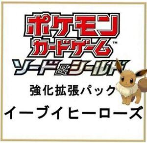 Pre-order Pokemon Sword & Shield Enhanced Expansion Pack Eevee Heroes Box