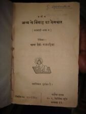 INDIA - HINDU CUSTOMS RELATING FROM BIRTH TO MARRIAGE CHAMPA DEVI PAGES 239