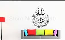 Allah Name Islamic Arabic Whiting Living Room Vinyl Wall Decor Stickers