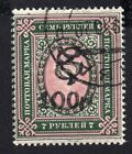 Armenia 1920 stamp Lapin#76 used black overprint CV=1200$