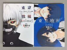 "[in Japanese] Tokyo Ghoul ""anime""+""zakki"" set / Sui Ishida / Japan art book"