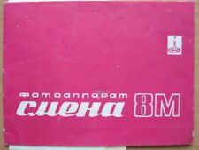 Book Soviet Photo Camera Smena 1972 Instruction Description Russian USSR CMEHA