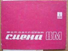 Book Soviet Photo Camera Smena 1972 Instruction Description Russian USSR CMEHA