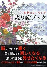 Coloring Book Wagara Healing Japan Traditional Beauty