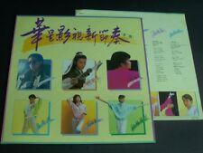 【 kckit 】Leslie Cheung Anita Mui Elisa Chan 梅艷芳 張國榮 陳潔靈 華星影視新節奏第二輯 黑膠唱片 LP420