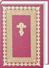 Библия 1372 стр./Biblia, ruso ISBN 978-5-85524-005-4