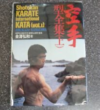 Rare Signed Copy, Kanazawa, Shotokan Karate International Kata (vol. 1), 1981