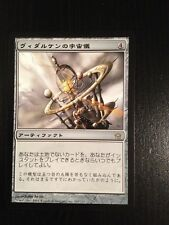 MTG MAGIC FIFTH DAWN VEDALKEN ORRERY (JAPANESE) NM