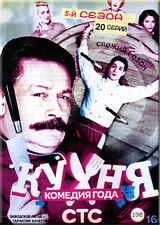 KUHNYA. SEZON 5. 20 SERIY RUSSIAN COMEDY TV SERIES BRAND NEW 2DVD NTSC SET