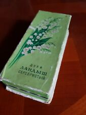 """Vintage Nos Ussr Russia Perfume""""СЕРЕБРИСР¢Ð¬IЙ ЛÐ�Ð�ДЬIШ""""(Silver Lily On The Valley)"""