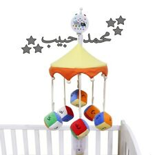 Arabe Nursery Wall Stickers