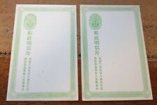 China green CARD 1ca x 2 postal stationery CARD mint two types RARE