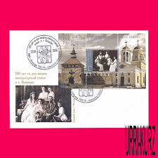 TRANSNISTRIA 2016 Visit of Russia Emperor Family to Bendery 100th Ann FDC