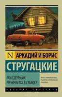 Братья Стругацкие: Понедельник начинается в субботу BOOK IN RUSSIAN  Softcover