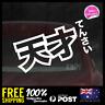 TENSAI (GENIUS) 195x87mm Kanji Hiragana Vinyl JDM Sticker Decal Car Japanese