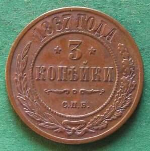 Russia 3 Kopeks 1867 Cpb Rarely, Nice Better Than Very Fine nswleipzig