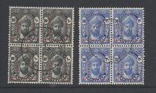 Zanzibar 1946 Victory fine used set as blocks 4 Stamps