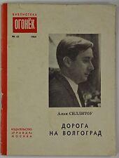 """Alan SILLITOE.""""Road to Volgograd"""".  First Russian edition. 1964. RARE !"""