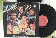"""Пикник – 1989 """"Родом Ниоткуда"""" (LP, Album)"""