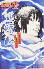 NARUTO 迅雷伝 狼の哭く日 Japanese Novel ninja JUMP j BOOKS Sasuke