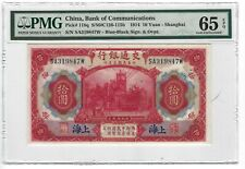 P-118q 1914 10 Yuan, China, Bank of Communications, PMG 65EPQ GEM