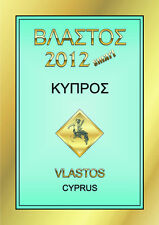 VLASTOS 2012. CATAL. CYPRUS STAMPS Years 1880 - 2011 Last Edition, FREE SHIPPING