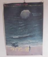 RYAN'S DAUGHTER David Lean original POSTER JAPAN japanese rare 52x73.5cm NM