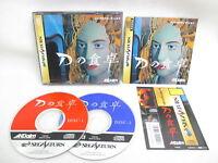 Sega Saturn D no SHOKUTAKU with SPINE * CD Japan Video Game ss