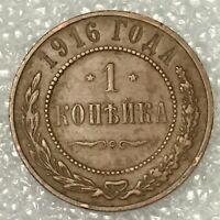 1916 RUSSIA 🇷🇺 EMPIRE One 1 KOPEK Copper Coin, NIKOLAI II, flat rate shipping.
