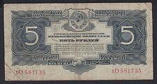 Russia 5 Gold rubles 1934 Pick: 212, Series: вО 581735, F