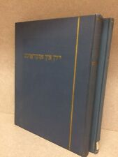Yidn in Ukraine, Jews in the Ukraine, Yizkor Book 1961 / 2 Vol. Set /Yiddish