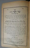 Old Judaica Book, Rabbi of Komarna, 1943 WWII, Satmar Viznitz, נוצר חסד קאמארנא