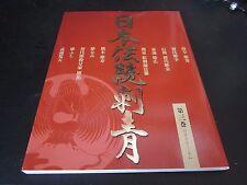 Japanese Tattoo Photo Book Nihon Dento Irezumi vol.3 Traditional Tattoo Art 2007