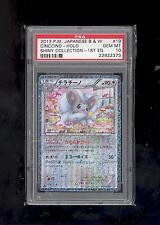 2013 PM POKEMON CARD #19 - 1ST EDITION  CINCCINO  JAPANESE RARE HOLO FOIL PSA 10