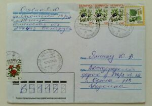 Belarus Odessa Ukraine Post Cover Stamp 2004
