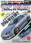 Option November 2021 Japanese Car Magazine JDM Custom Tune Dress Up Japan
