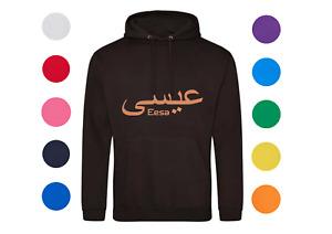 Personalised Boys Girls PEARLESCENT Font Arabic/English Name Language Hoodies
