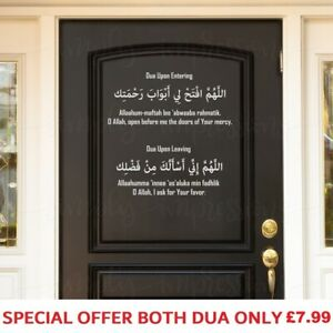 Islamic Calligraphy Wall Stickers VINYL WALL ART DECAL DUA ENTERING LEAVING HOME