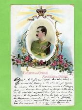 More details for serbia chromo pc used 1904 to berlin germany