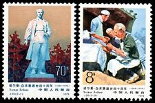 China Stamp 1979 J50 40th Anniv. of Death of Dr. Norman Bethune MNH