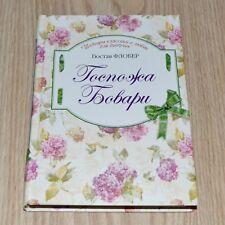 Madame Bovary by Gustave Flaubert RUSSIAN Гюстав Флобер Госпожа Бовари Russia